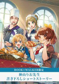 【期間限定購入特典】『聖女じゃなかったので、王宮でのんびりご飯を作ることにしました 2』BOOK☆WALKER限定書き下ろしショートストーリー