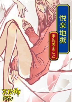 悦楽地獄-電子書籍