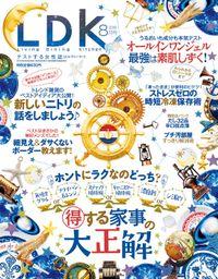 LDK (エル・ディー・ケー) 2016年8月号
