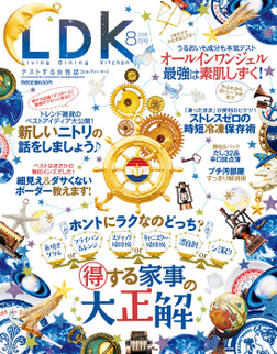 LDK (エル・ディー・ケー) 2016年8月号-電子書籍
