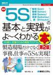 図解入門ビジネス 最新5Sの基本と実践がよ~くわかる本[第2版]