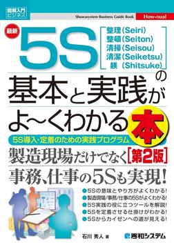 図解入門ビジネス 最新5Sの基本と実践がよ~くわかる本[第2版]-電子書籍