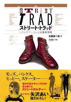 ストリート・トラッド ~メンズファッションは温故知新-電子書籍