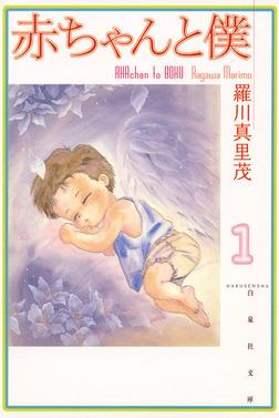 赤ちゃんと僕 1巻-電子書籍