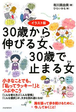 イラスト版 30歳から伸びる女、30歳で止まる女-電子書籍