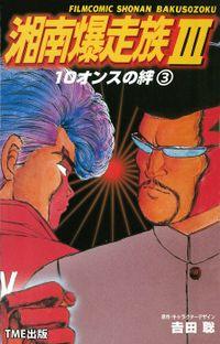 【フルカラーフィルムコミック】湘南爆走族3 10オンスの絆 (3)