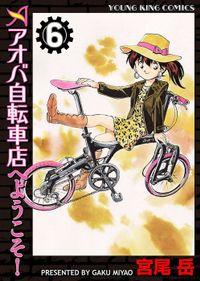 アオバ自転車店へようこそ!(6)