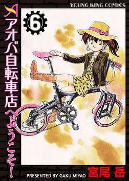 アオバ自転車店へようこそ!(6)-電子書籍