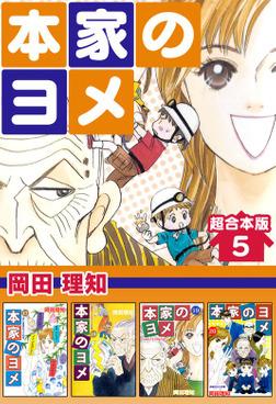 本家のヨメ 超合本版 5巻-電子書籍