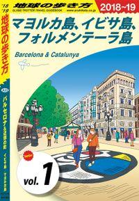 地球の歩き方_バルセロナ