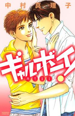 ギャルボーイ! 再恋宣言-電子書籍
