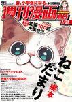 週刊漫画TIMES 2020年1/31号