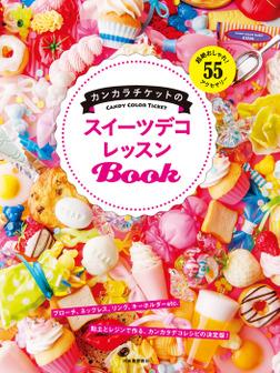 カンカラチケットのスイーツデコレッスンBook 超絶おしゃれ!55アクセサリー-電子書籍
