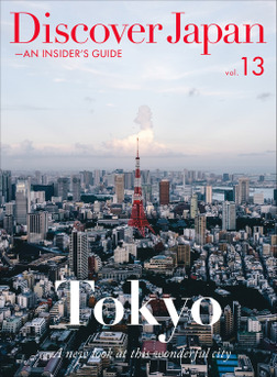 Discover Japan - AN INSIDER'S GUIDE Vol.13-電子書籍
