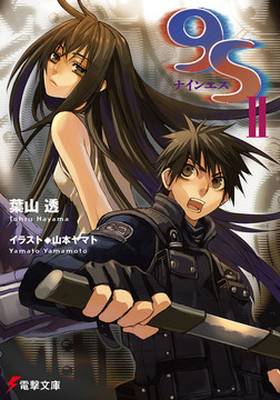 9S<ナインエス>II-電子書籍