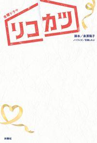 TBS系金曜ドラマ「リコカツ」ノベライズ
