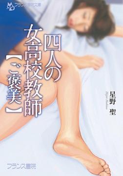 四人の女高校教師【ご褒美】-電子書籍