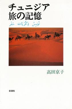 チュニジア旅の記憶-電子書籍