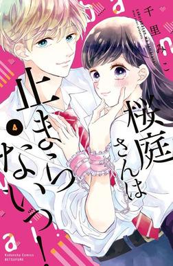 桜庭さんは止まらないっ!(4)-電子書籍