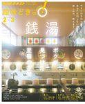 NHK 趣味どきっ!(火曜) 銭湯 ボクが見つけた至福の空間2020年2月~3月