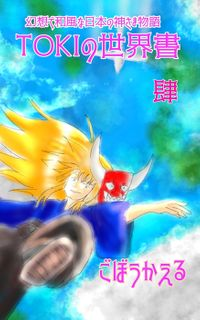 幻想で和風なSF日本神話「TOKIの世界書」4同人誌版
