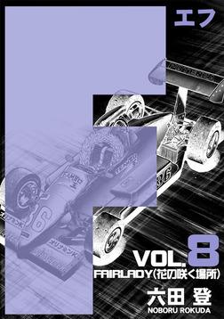 F 8巻-電子書籍