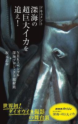 ドキュメント 深海の超巨大イカを追え!-電子書籍