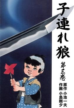 子連れ狼(3)-電子書籍