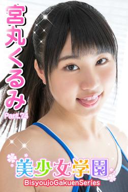 美少女学園 宮丸くるみ Part.74-電子書籍