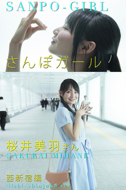 さんぽガール 桜井美羽さん 西新宿編-電子書籍