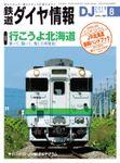 鉄道ダイヤ情報_2018年8月号