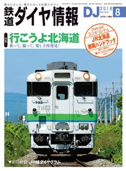 鉄道ダイヤ情報_2018年8月号-電子書籍