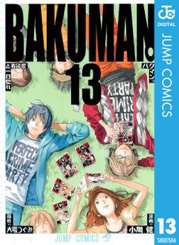 バクマン。 モノクロ版 13-電子書籍