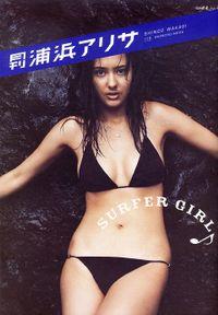 月刊 浦浜アリサ 月刊モバイルアクトレス完全版