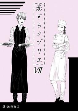 恋するタブリエ Ⅶ.幸せのマリアージュ(完)-電子書籍
