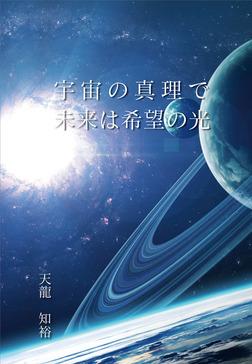 宇宙の真理で未来は希望の光-電子書籍