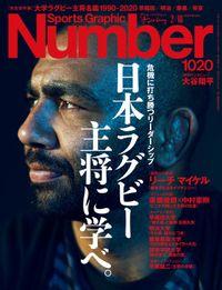 Number(ナンバー)1020号