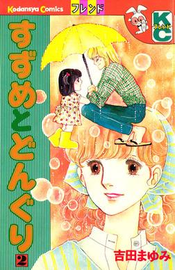 すずめとどんぐり(2)-電子書籍