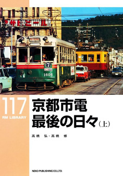 京都市電最後の日々(上)-電子書籍