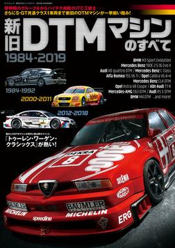 三栄ムック 新旧DTMマシンのすべて-電子書籍