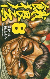餓狼伝 8