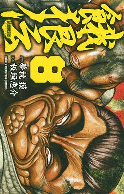 餓狼伝 8-電子書籍
