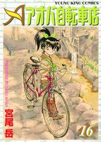 アオバ自転車店 16巻