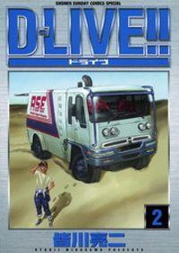 D-LIVE!!(2)