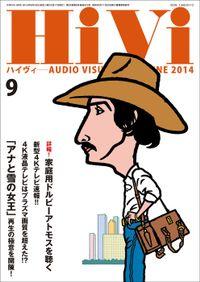 HiVi (ハイヴィ) 2014年 09月号