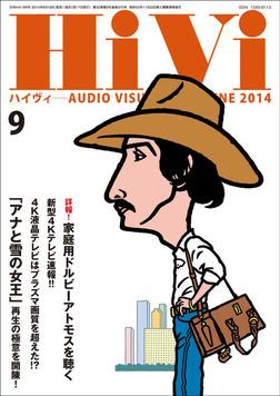 HiVi (ハイヴィ) 2014年 09月号-電子書籍