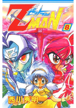 Z MAN -ゼットマン-(8)-電子書籍