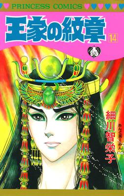 王家の紋章 14-電子書籍