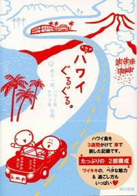 k.m.p.の、ハワイぐるぐる。車で一周、ハワイ島 オアフ島の旅。