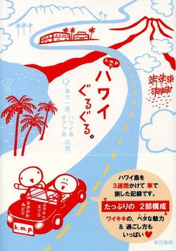 k.m.p.の、ハワイぐるぐる。車で一周、ハワイ島 オアフ島の旅。-電子書籍